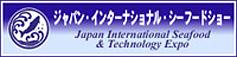 ジャパン・インターナル・フードショー