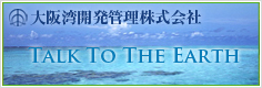 大阪湾開発管理株式会社
